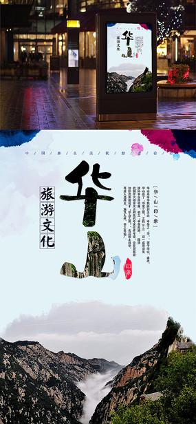 陕西省华山旅游景区海报模板