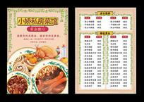 私房菜价格表宣传菜单 PSD