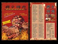 碳火烤肉宣传菜单
