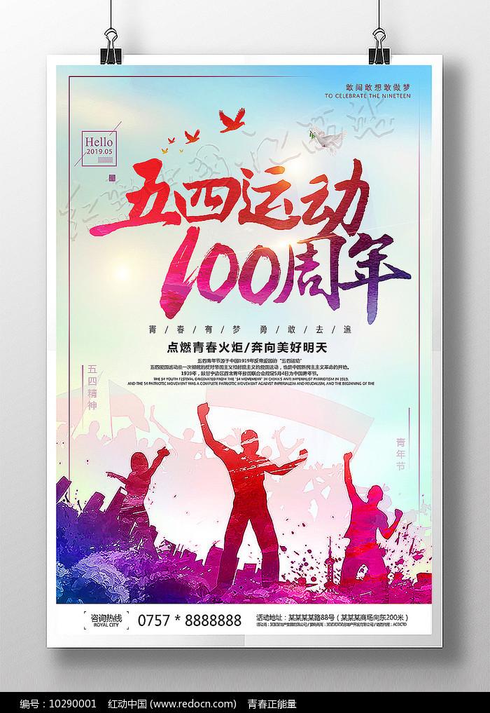 五四运动100周年宣传海报图片
