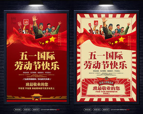 五一劳动节节日海报