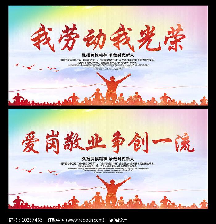 五一劳动节宣传展板