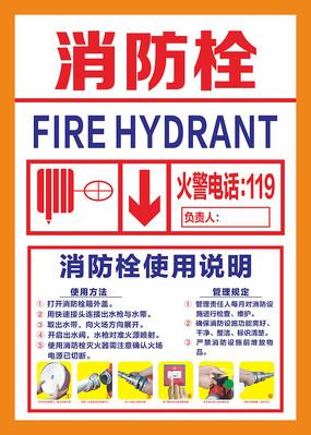 消防栓使用说明书 CDR