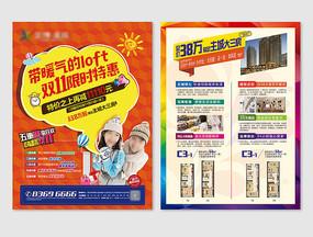 小户型公寓loft宣传单页