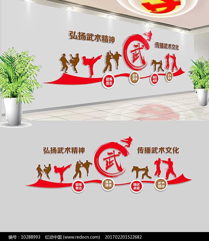 校园武馆武术文化墙设计