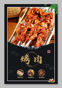 锡纸烤肉烤串海报设计
