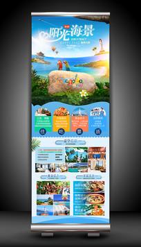 阳光海景旅游产品易拉宝