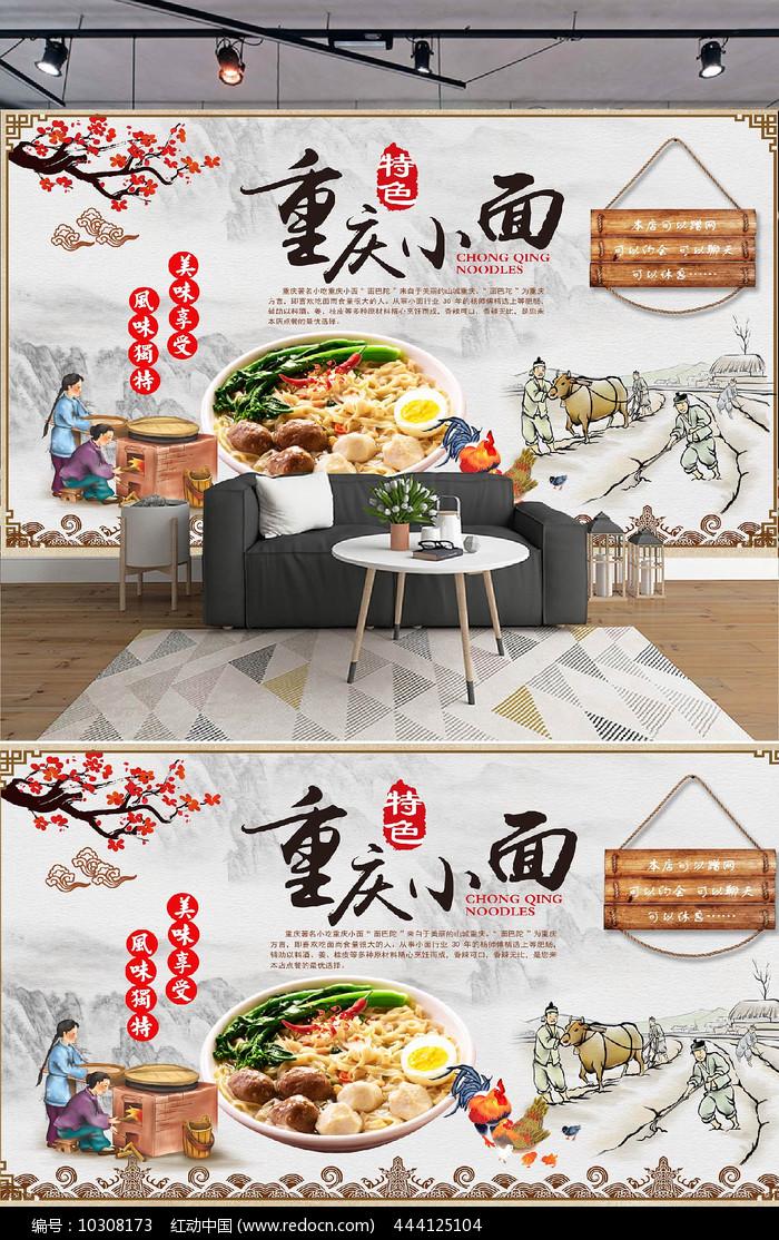 中国风小吃面店重庆小面背景墙