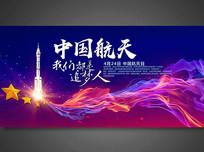 中国航天大气紫色背景板