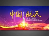 中国航天紫色背景展板
