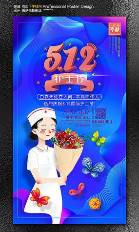 512国际护士节宣传海报设计