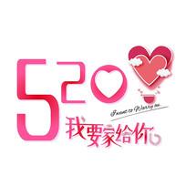 520我要嫁给你字体设计