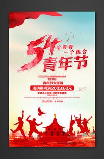 54五四青年节海报设计