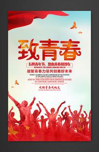 54五四青年节宣传海报