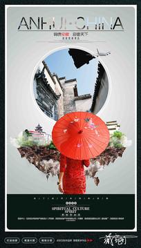 安徽旅游户外宣传海报设计