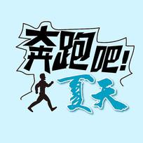 奔跑吧夏天字体设计