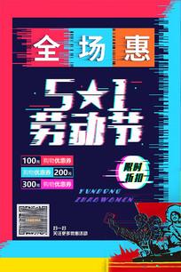 炫彩五一劳动节海报设计