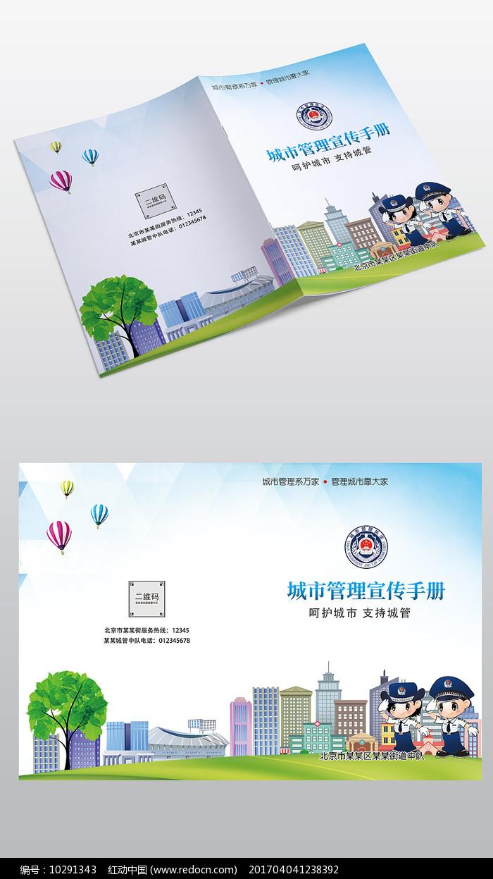 城管城市管理手册封面图片