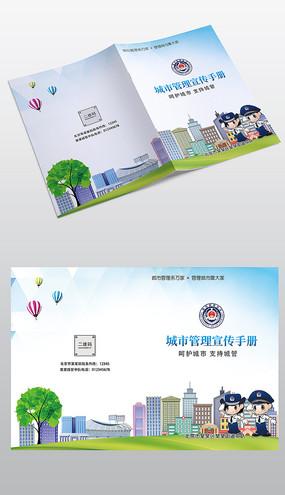 城管城市管理手册封面