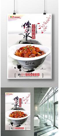 传承水墨美食宣传海报