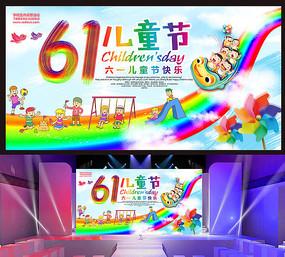 创业六一儿童节背景板设计