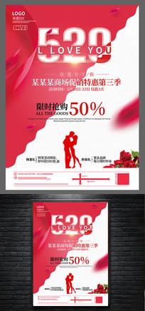 创意520情人节促销海报
