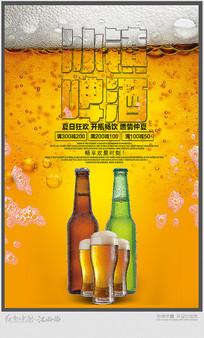 创意冰镇啤酒促销海报设计