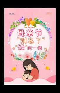 创意大气唯美母亲节海报