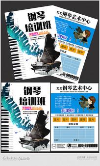 创意钢琴培训班海宣传单