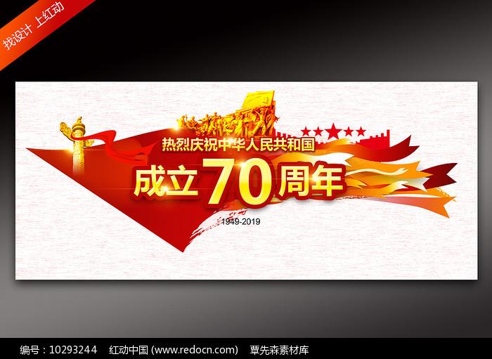 创意国庆70周年宣传海报图片