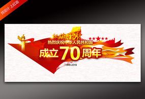 创意国庆70周年宣传海报