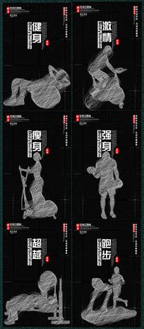 创意健身展板设计