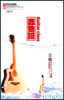 创意吉他班宣传海报