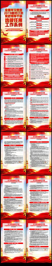 党政领导干部选拔任用工作条例挂图