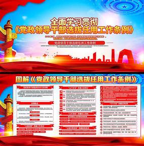 党政领导干部选拔任用工作条例宣传栏