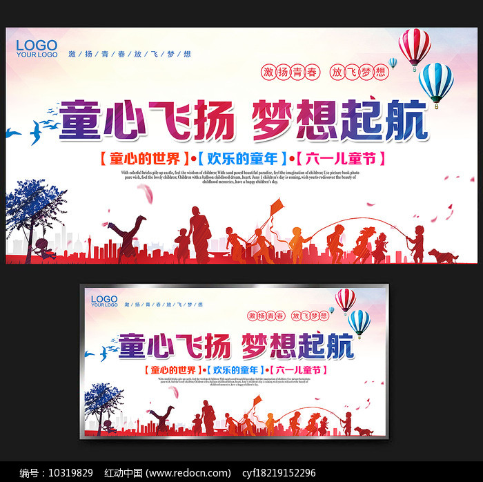 大气61儿童节素材展板设计图片