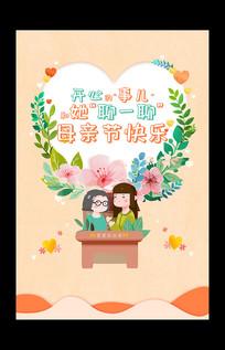 大气创意母亲节海报