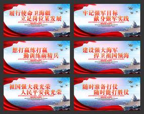 大气海军党建标语展板设计