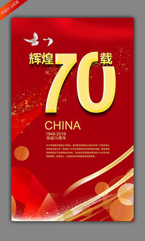 大气建国70周年宣传海报