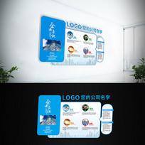 大气简约蓝色企业文化墙