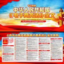 电子商务法全文宣传栏