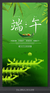 端午佳节赛龙舟节日海报