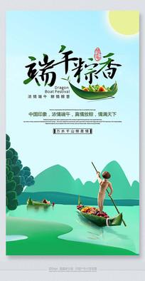 端午粽飘香节日海报设计