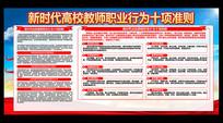 高校教师职业行为十项准则宣传栏