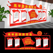 共青团活动室文化墙