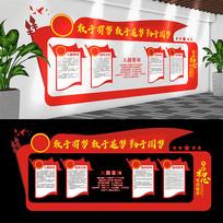共青团团委文化墙