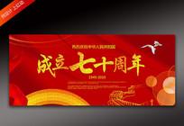 国庆70周年宣传舞台背景
