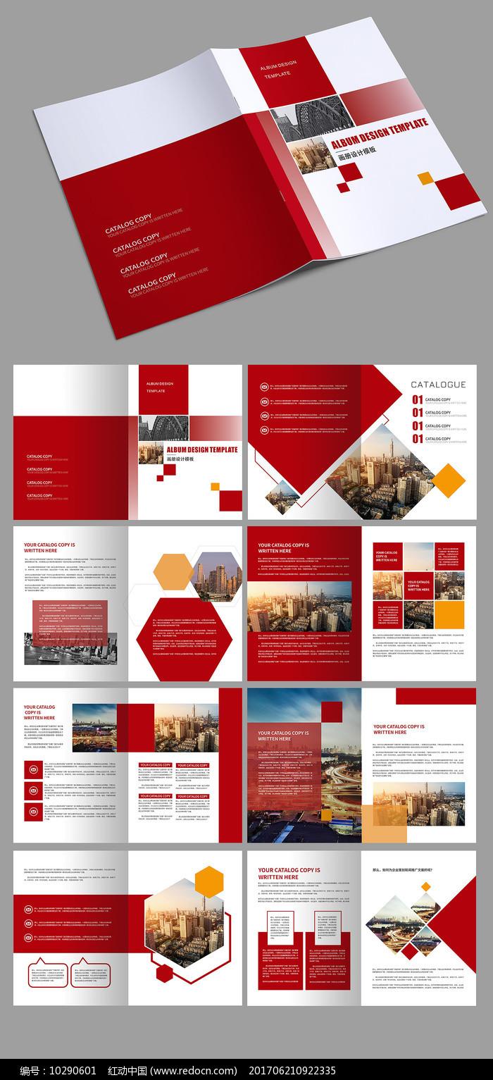 红色通用企业画册