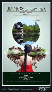 江苏旅游宣传海报设计