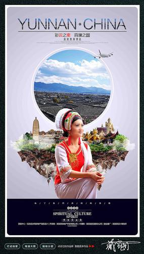 旅游户外宣传海报设计